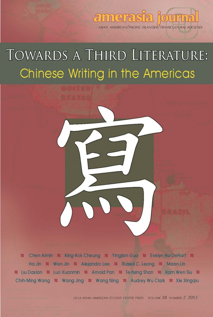 Chinese literature essay